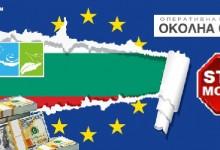 Сметната палата: Губим европари по провалени екопроекти заради неадекватна или некадърна държавна администрация