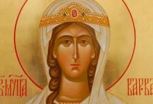 Честваме Света Варвара