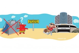 Бетон и хотели по плажа може, но палатки не може