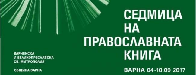 """Тази седмица във Варна започна традиционната """"Седмица на православната книга"""""""