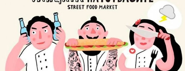 """Започва второто издание на """"Улицата на готвачите"""""""