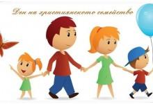Днес е Денят на християнското семейство