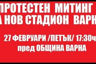 Протест за нов стадион във Варна – 27.02.2015 от 17.30ч. ОБЩИНА ВАРНА