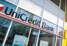 Unicredit въвежда отрицателни лихви по големите депозити от догодина