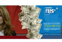 Гешев??? Кметът на Благоевград Атанас Камбитов от ГЕРБ подарявал луксозни подаръци с общински пари