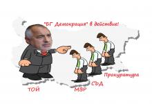 Ето как се случват нещата в България