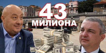 Община Варна даде 43 милиона на Гергов за Дупката