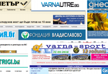 Регионалните сайтове от Варна: Кои от тях са на хранилка при Портних