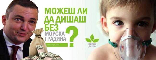 """Отворено писмо от сдружение """"Варна диша"""""""