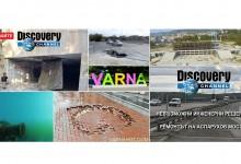 Да очакваме ли по Discovery поредицата: Невероятните инженерни постижения във Варна?