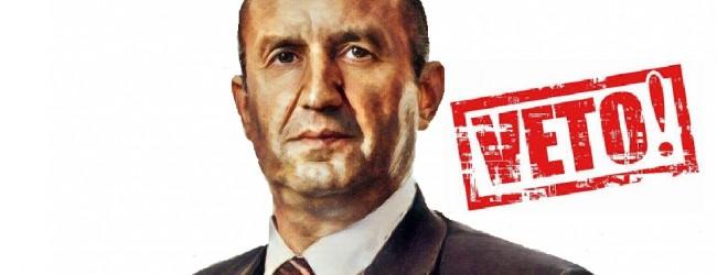 Румен Радев наложи вето върху закона за концесиите