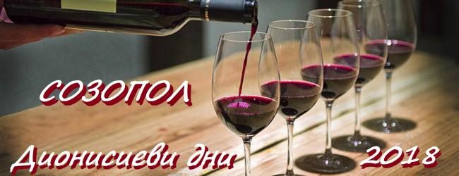 Предстоящи събития: Наближава първият Винен фестивал Дионисиеви дни 2018 в Созопол