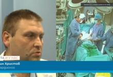 Добрата новина: Лекари в Плевен извършиха уникална безкръвна операция на аортна клапа за първи път у нас