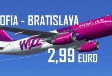 Wizz Air пуска билети София – Братислава от 2.99 евро