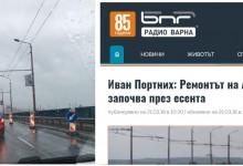 Аспарухов мост вече е опасен за преминаващите! Многократно обещавания ремонт е мираж!