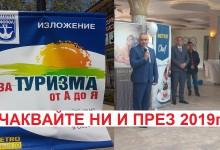 """Традиционното изложение """"За туризма от А до Я"""" ще се проведе 2019 година в Слънчев бряг, Бургас и Созопол"""