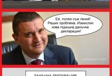 Новата данъчна декларация :)