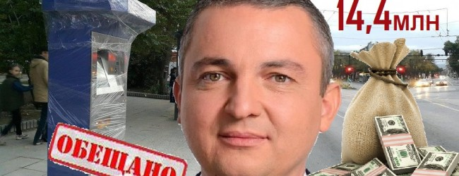 Портних обеща отново пускане на Автоматизираната билетна система