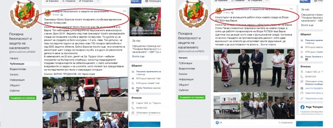 На 19 юли Борисов откри новата сграда на пожарната в Аспарухово. Днес вътрешния министър я откри отново