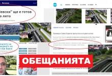 """СЕФТЕ: Булевард """"Левски"""" няма да е готов за празника на Варна, въпреки гръмките обещания на Портних"""