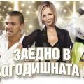 Варна посреща новата 2016-та година с Графа, Криско и Силвия Кацарова-afish_Nova_godina