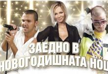 Варна ще посрещне Нова година с Графа, Криско, Силвия Кацарова и Тутурутка