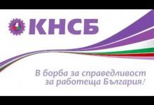 КНСБ ИСКА 800 ЛВ. МИНИМАЛНА ЗАПЛАТА ДО 2022 Г.!