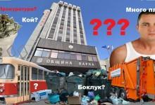 Как през 2016 година Община Варна си избра фирма за измиване на трамвайни трасета!