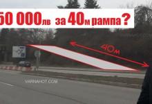 Златните ремонти на Варна: За изграждане на 40-метрова рампа – 1 650 000 лв!?! Кмете?