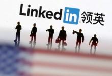 LinkedIn спира да оперира в Китай