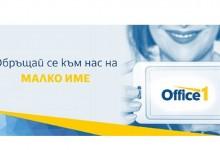"""""""Обръщай се към нас на малко име""""  – новия слоган на Office 1"""
