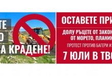 На 7 юли ще се проведе национален протест срещу продължаващото бетониране на Българското Черноморие