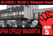"""Протестът """"Варна срещу мафията"""" продължава и днес!"""