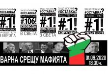 """Протест """"ОСТАВКА"""" тази вечер от 18.30 часа пред сградата на Община Варна"""