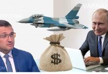 Очаквано: За некадърноста на управляващите пак Путин им е виновен! В скандала с НАП МВР набърка Русия и самолетите Ф-16