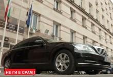"""НЕ ВИ Е СРАМ !!! Социалното министерство със """"социални"""" луксозни лимузини! Това ли са Ви видимите резултати?"""