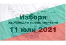 Парламентарни избори 11 юли: Пълен списък на листите в цялата страна