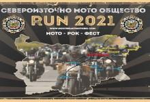 """Започва """"Мото Рок Фест"""" 2021г. Мотористи от североизточна България ще направят най-мащабното групово каране в историята на мотоциклетизма в България"""