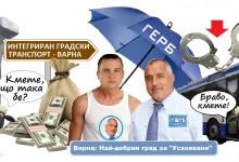 Ще изчисти ли ГЕРБ къщичката си във Варна?