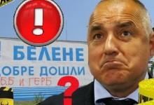 Борисов ще подновява строителството на АЕЦ Белене?!