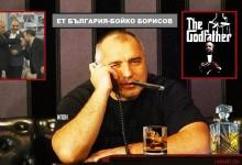 Авторитарният модел на България