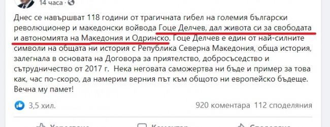 """Борисов: """"Гоце Делчев е дал живота си за свободата и автономията на Македония и Одринско""""?!?"""