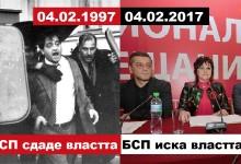 Амбиции: На 4 февруари 20 години по-късно БСП вече ще си поиска властта обратно