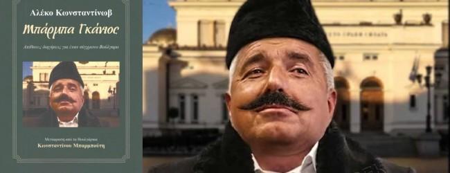 Гръцко издателство обърка Бойко Борисов с Бай Ганьо