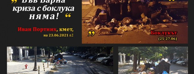 """Иван Портних: """"Във Варна криза с боклука няма!"""""""