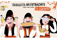 """""""Улицата на готвачите"""" отново се завръща във Варна"""