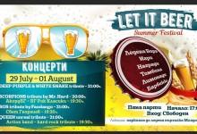 Днес във Варна започва фестивала Let it BEER