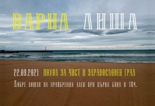 На 22-ри септември от 16 ч. на първа буна във Варна: Поход за чист и здравословен град