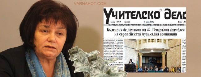 Синдикалната шефка Янка Такева лобира за учебници на определено издателство