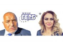 Благоевградските ЖЕНИ-ГЕРБ се опънаха на желанието на Борисов да им натрапи своя фаворитка